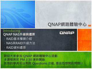 Introducing QNAP NAS 升級與還原 . RAID 基本種類介紹  . NAS 與 RAID 升級方法 . RAID 資料還原