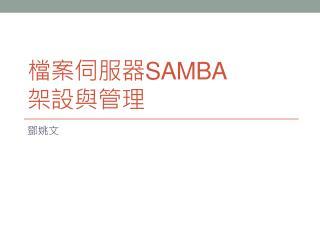 檔案伺服器 Samba 架設與管理