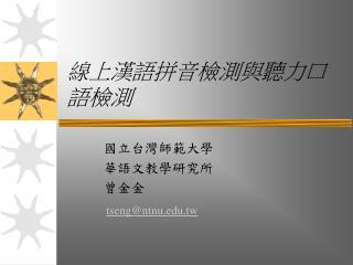 線上漢語拼音檢測與聽力口語檢測