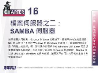 檔案伺服器之二: SAMBA  伺服器
