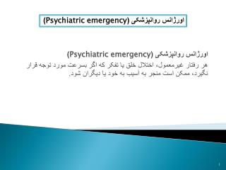 ??????? ????????? ( Psychiatric emergency )