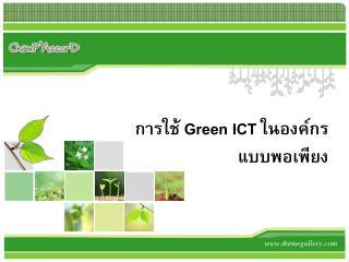 ??????  Green ICT  ???????? ??????????
