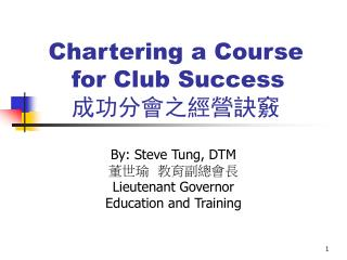 Chartering a Course     for Club Success       成功分會之經營訣竅