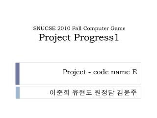 Project - code name E