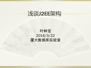 浅谈 J2EE 架构