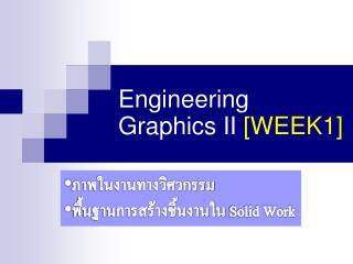 Engineering Graphics II  [WEEK1]