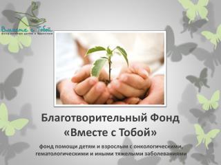 Благотворительный Фонд «Вместе с Тобой»