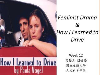 Week 12 段馨君 副教授 國立交通大學 人文社會學系