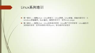 Linux 系列培训