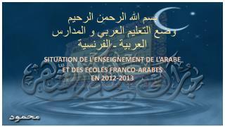 بسم الله الرحمن الرحيم وضع التعليم العربي و المدارس  العربية ـ الفرنسية