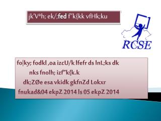 "jk'Vªh ;  ek /; fed f""k { kk vfHk;ku"