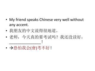 My  friend speaks Chinese very well without any accent. 我朋友的中文说得很地道。