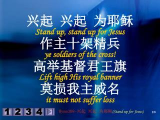 得胜不断的得胜 From victory unto victory 主亲统领全军 His army shall He lead