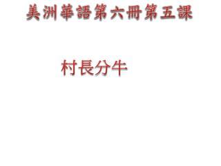 美洲華語第六冊第五課
