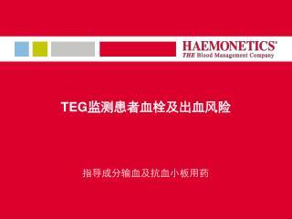 TEG 监测患者血栓及出血风险