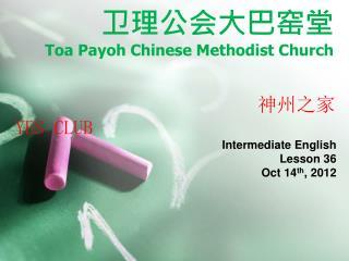 卫理公会大巴窑堂 Toa Payoh Chinese Methodist Church