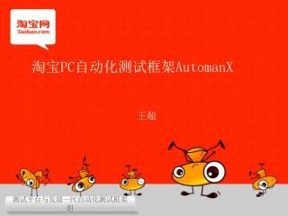 淘宝 PC 自动化测试框架 AutomanX 王超