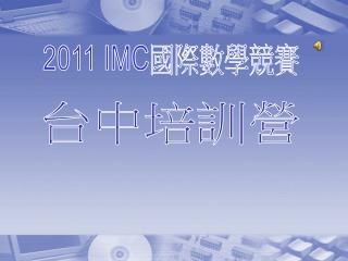2011 IMC 國際數學競賽