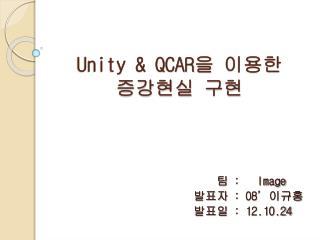 Unity & QCAR 을 이용한  증강현실 구 현