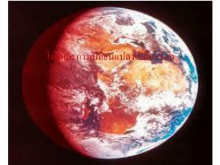 โลกและการเปลี่ยนแปลงเปลือกโลก