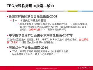 TEG 指导临床用血指南 --- 输 血