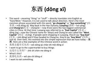 东西  ( dōng xī )