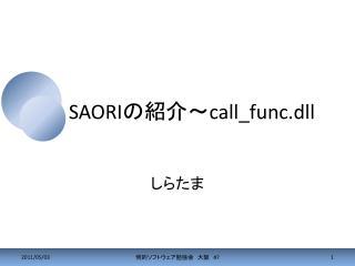 SAORI の紹介~ call_func.dll