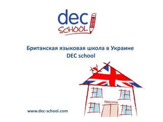 Британская языковая школа в Украине DEC school dec-school