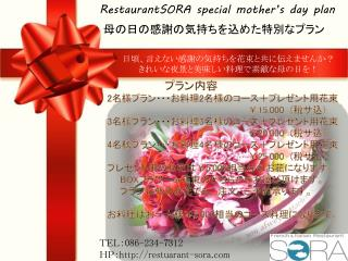 RestaurantSORA  special mother's day plan