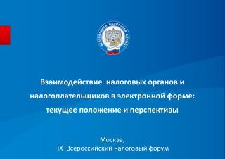 Москва, IX   Всероссийский налоговый форум