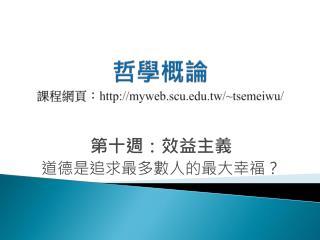 哲學概論 課程網頁: myweb.scu.tw/~tsemeiwu/