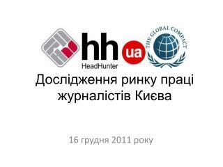 Дослідження ринку праці журналістів Києва