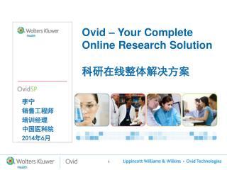李宁 销售工程师 培训经理 中国医科院 2014 年 6 月