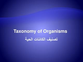 Taxonomy of Organisms تصنيف الكائنات الحية