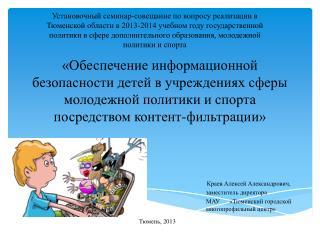 Краев Алексей Александрович, заместитель директора