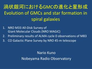 ???????? GMC ??????? Evolution  of GMCs and star formation in spiral galaxies
