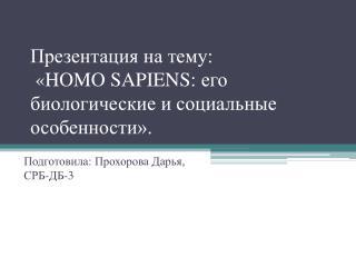 Презентация на тему:  « HOMO SAPIENS : его биологические и социальные особенности».