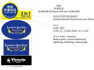 韓國 熱賣超過 10,000,000 塊  (Korea sold over 10,000,000)