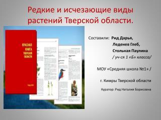 Редкие и исчезающие виды растений Тверской области.