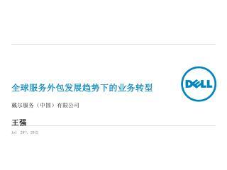 全球服务外包发展趋势下的业务转型 戴 尔服务(中国)有限公司 王 强