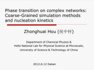 Phase transition on complex networks: Coarse-Grained simulation methods and nucleation kinetics