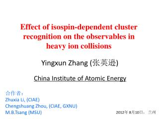 Effect of  isospin -dependent cluster recognition on the observables in heavy ion collisions