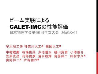 ビーム 実験による CALET-IMC の性能評価 日本物理学会第 66 回年次大会 26aGX-11