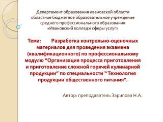 Автор: преподаватель  Зарипова  Н.А.