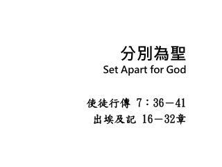 分別為聖 Set Apart for God