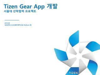 Tizen  Gear App  개발 서울대 산학협력 프로젝트