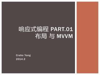 响应式编程  Part.01 布 局 与  MVVM