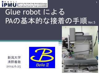 Glue robot  による PA の基本的な接着 の 手順