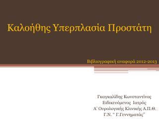 Καλοήθης Υπερπλασία Προστάτη Βιβλιογραφική αναφορά 2012-2013