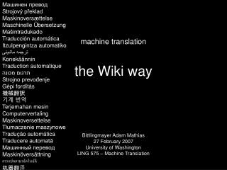 Machine translation  the Wiki way
